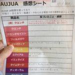 Aujua(オージュア)のシャンプーを全種類体験してみる。