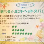 【お知らせ】7月の限定メニューはこちらです!!