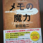 【最近読んだ本】 メモの魔力
