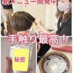 【お知らせ】新メニュー作ってます!手触りが最高に良い!!