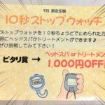 【お知らせ】 9月企画はこれだ!!10秒ストップウォッチ