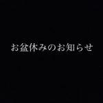 〜お盆休みのお知らせ〜