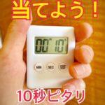 【9月企画のお知らせ】 10秒ストップウォッチやります!!