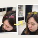 【脱ペタンコ前髪】 簡単!ふわっと前髪にする作り方☆