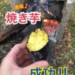今年の秋ハマった焼き芋がかなり美味しくできた♪
