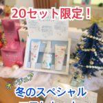 【20セット限定です!】 ★オージュアの冬コフレセットがお得すぎる!!