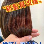 〝新髪質改善〟を検証してみた!
