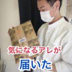 マスク生活を快適にしたいから注文してみた。