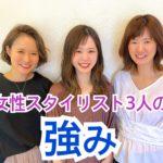 自慢の女性スタイリストたちを紹介します☆ 3人の持っている強み