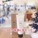【美容ジェル】  N.シリーズから出た乾燥防止ハンドジェル