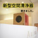 【新型コロナウイルス対策】 j.air(ジェイエア)の空間清浄器置きました。