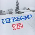 《豪雪地帯》積雪量140センチの湯田で正月を過ごす。