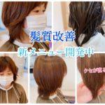 <髪質改善の新メニューを開発中> 髪質を良くしながらクセ毛を直す