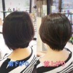 【こんなイメチェンもあるよ】 前下がり ⇒ 前上がり 岩手 盛岡 美容師が作る大人ショートヘア