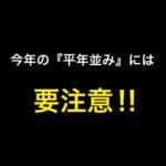 【気象庁の平年値が更新された】 今年の平年並みは要注意!!