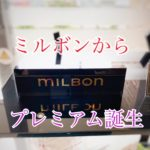 【milbon】 プレミアムシリーズ誕生