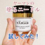 【新感覚】ヤーマンの塗るニードルでチクチク美容☆