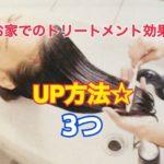 【プロの美容師が教える】 お家でのトリートメント効果アップ方法☆ ポイント3つ