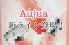 【2021. 2月Debut! 】 Aujua新ライン登場!! 次の髪質を叶えてくれるのは何なのか?!